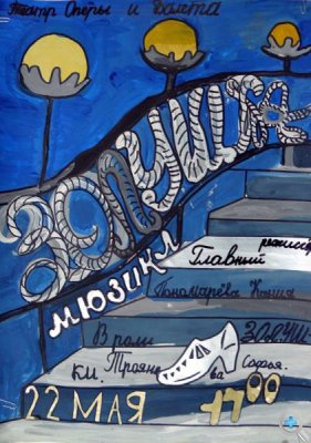 """""""Афиша мюзикла «Золушка»"""", Троянова Софья; Пономарёва Ксения, 10 лет"""