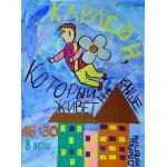 """""""Афиша кукольного спектакля «Карлсон, который живёт на крыше»"""", Рябоконь Ксения; Вершинина Виктория, 10 лет"""